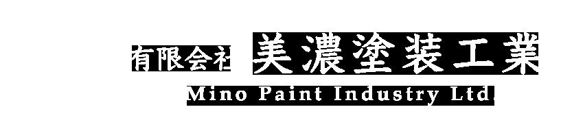 美濃塗装工業ロゴ